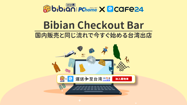 BB-Checkout bar