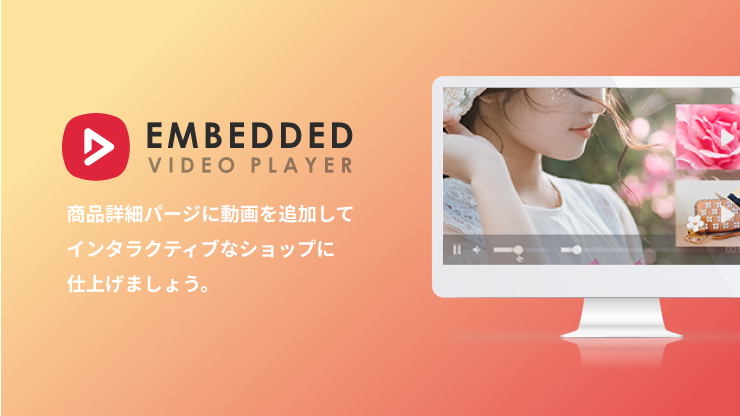 Embedded Video Player