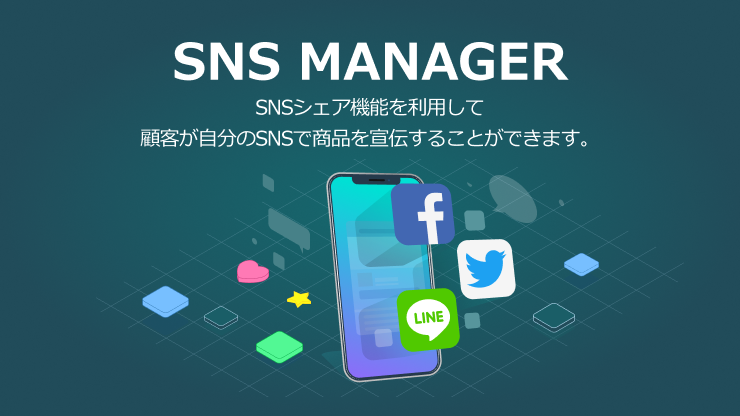 SNS Manager